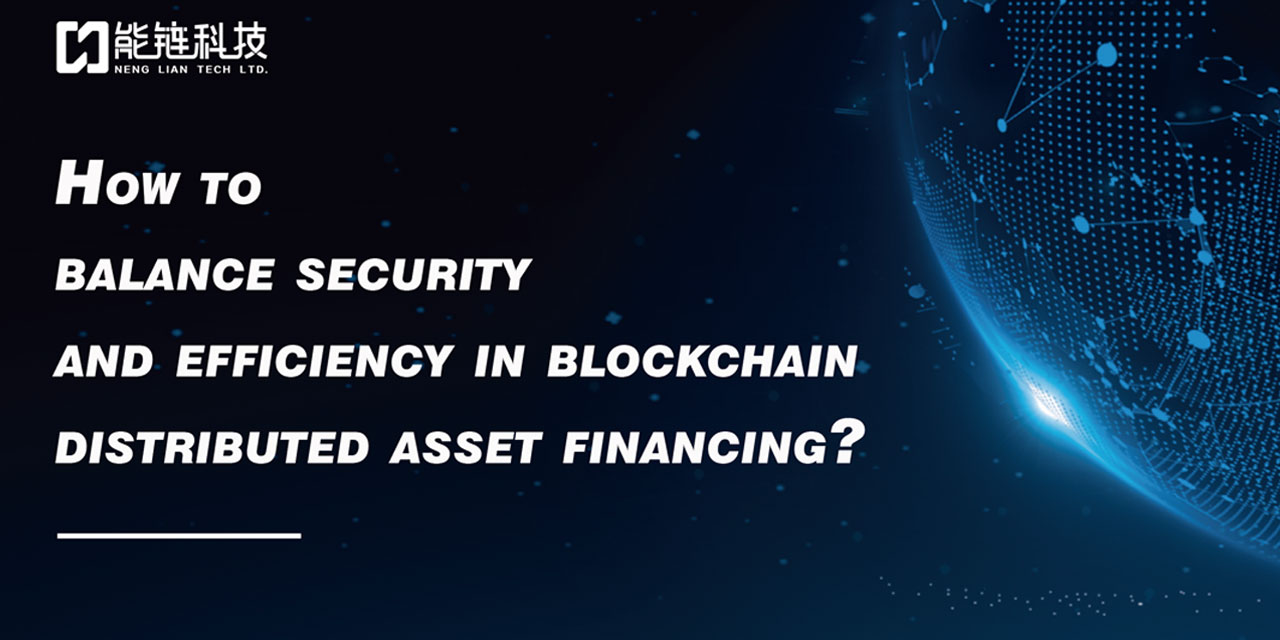 How to balance security and efficiency in blockchain distributed asset financing?